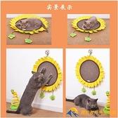 向日葵掛式貓抓板立式圓形貓玩具磨爪耐磨貼墻【勇敢者戶外】