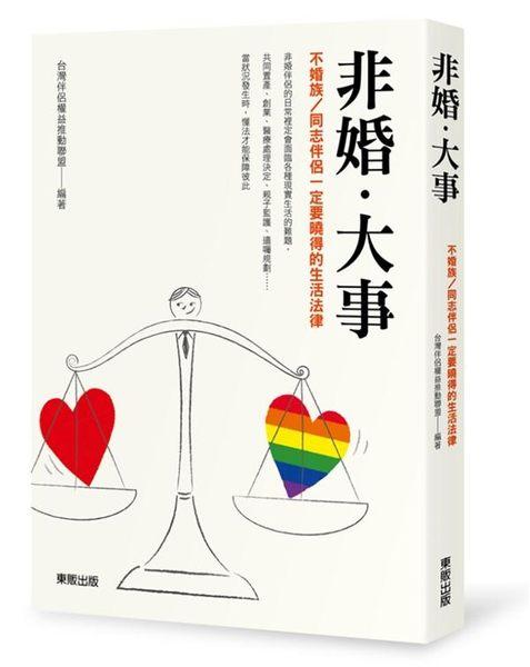 (二手書)非婚.大事:不婚族/同志伴侶一定要曉得的生活法律