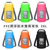 PVC漂浮防水雙肩背包 20L 漂浮包 防水包 肩背包 防水後背包
