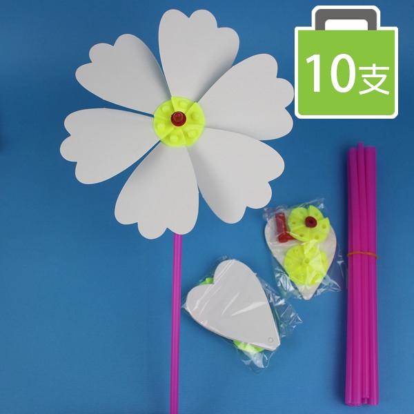 空白風車 DIY風車 彩繪風車(大/六片紙)/一袋10個入(促20) 空白紙風車 紙風車-5693-4135-6492