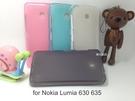 ☆愛思摩比☆Nokia Lumia 630 635 軟質磨砂保護殼 軟套 布丁套 保護套(附保護貼)