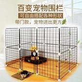狗狗圍欄隔離門小型犬泰迪比熊柵欄兔子寵物貓咪擋板籠子室內護欄jy【全館免運】