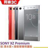 SONY XZ Premium 雙卡手機 【送 清水套+滿版玻璃保護貼】 24期0利率