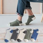 襪子男士短襪四季棉質襪短筒低筒淺口春夏季薄款防吸汗船襪男『全館好康1元88折』