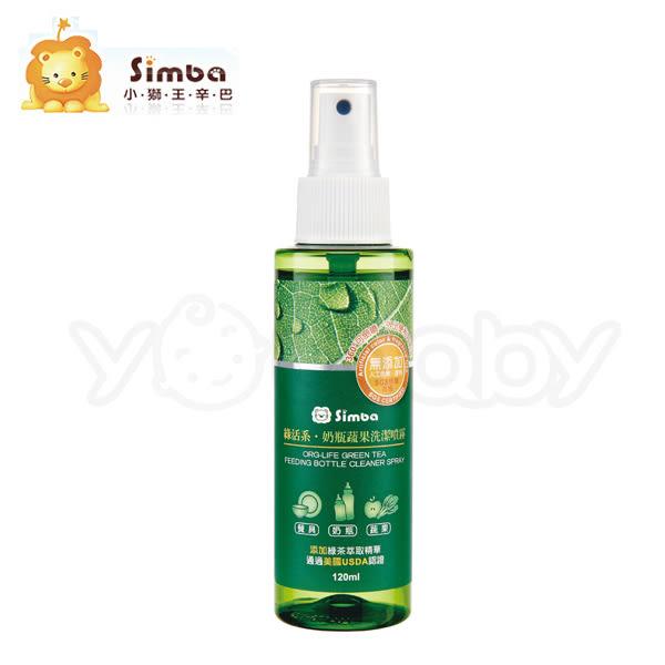 小獅王辛巴 Simba 綠活系奶瓶蔬果洗潔噴霧 120ml