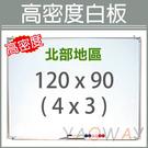 【耀偉】高密度白板120*90 (4x3...
