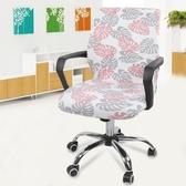 椅套老闆電腦椅套罩通用轉椅套扶手連身家用升降彈力辦公椅套罩布ins【快速出貨八折搶購】