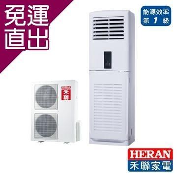 HERAN 禾聯 30-33坪 落地式正壓變頻系列冷暖型HIS-C112DH/HO-C112DH【免運直出】