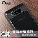 羽量透明殼邊框-鏡頭加高 Samsung...