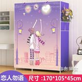 簡易衣櫃布藝布衣櫃鋼管加固簡約現代經濟型折疊兒童衣櫥組裝收納WY 交換禮物