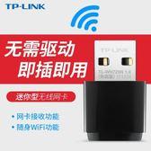 WiFi 接收器TP-LINK無線網卡免驅動微型迷你小巧臺式機筆記本電腦USBwifi接收發射器DF 艾維朵