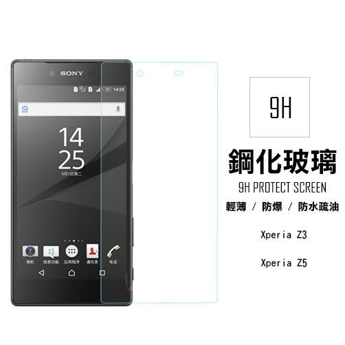 SONY Xperia Z3 Z5 鋼化膜 防爆 玻璃保護貼 螢幕 防刮 防水 2.5D 高清 手機殼