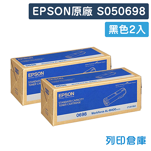 原廠碳粉匣 EPSON 2黑組合包 S050698 適用 EPSON WorkForce AL-M400DN/M400/400DN