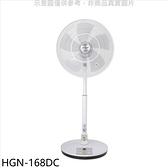 哈根諾克【HGN-168DC】16吋DC變頻立扇電風扇 贈品