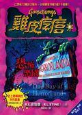 雞皮疙瘩(8):恐怖樂園