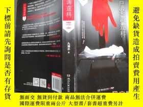 二手書博民逛書店罕見屍案調查科Y194791 九滴水 著 湖南文藝出版社 出版2