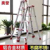 梯子加寬加厚2米鋁合金雙側工程人字家用伸縮升降多功能摺疊樓梯