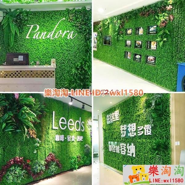 綠植墻仿真植物墻裝飾室內背景花墻面塑料假草皮人造草坪陽臺門頭【樂淘淘】