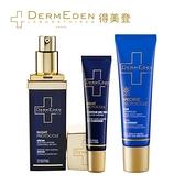 DermEden得美登 亮眼撫紋組(3品) 法國藍帶眼霜