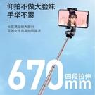 (快出)手機藍芽自拍桿通用vlog支架專用神器三角三腳架一體式多功能抖音直播拍照架子
