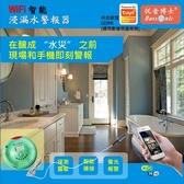 [Yueh-In]智能家居Home Security塗鴉版家WiFi智能浸漏水感應器 現場和手機警報器 WL(t) 悅音博士Bassonic