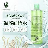 泰國 MASHANGRUN 海藻卸妝水 500ml【櫻桃飾品】【30108】