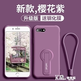 手機殼 蘋果8plus手機殼液態硅膠iPhone7plus軟殼7plus蘋果6splus網紅支架