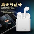 i7藍芽耳機 帶充電倉 雙耳藍芽耳機 交換禮物 生日禮物
