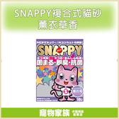 寵物家族-【3包免運組】SNAPPY複合式貓砂薰衣草香(細砂) 10L
