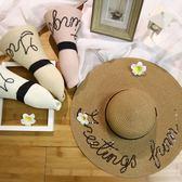 草帽夏季沙灘帽子女休閒遮陽海邊大檐防曬帽