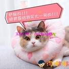 寵物伊麗莎白圈軟寵物頭套防舔恥辱項圈脖圈絕育用品【淘嘟嘟】