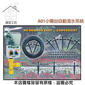 A01小陽台自動澆水系統(自動澆水器.自動撒水器)