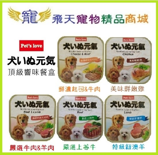 [寵飛天商城] 元氣犬 頂級饗味餐盒 2箱48罐 共5種口味 (混搭出貨)