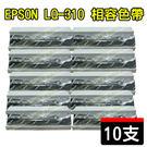 EPSON S015641(S015643) LQ-310 相容色帶10支
