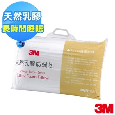 3M淨呼吸防蹣天然乳膠枕(AP-C1) - 7000011317【AF05027】母親節 i-style居家生活