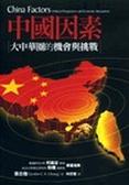 (二手書)中國因素