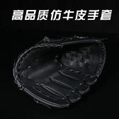 棒球手套 PU 內野投手 壘球手套 兒童少年成人全款