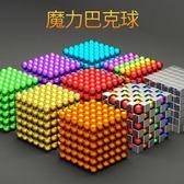 巴克球216顆磁鐵魔力珠磁力棒套裝減解壓男非兒童小磁塊積木玩具 提前降價 跨年狂歡