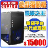 ◤雪戰之王◢ intel Skylake i3-6100 CPU / GT1030 / 8G /1TB硬碟 / 400W銅牌電源 套裝電腦/主機
