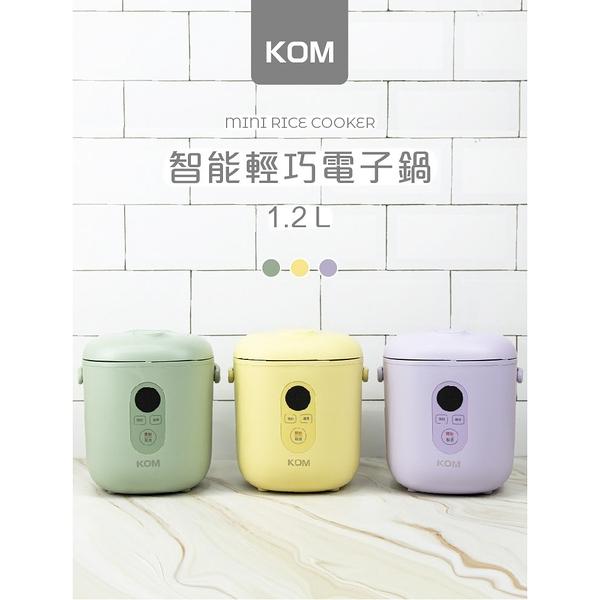 【KOM】智能輕巧電子鍋 1.2L(小電鍋 大容量 適合2-3人份)- 酪梨綠/奶油黃/香芋紫
