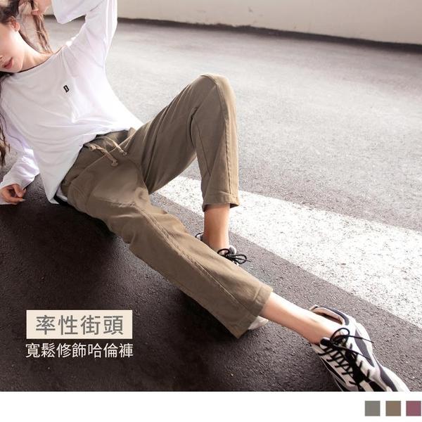 《BA5848-》純色高含棉修身鬆緊腰綁帶哈倫長褲 OB嚴選