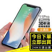 [24hr台灣現貨] iPhone 11 Pro 霧面 軟邊 9H鋼化玻璃膜 手機 螢幕 保護貼 完美服貼