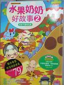 【書寶二手書T6/少年童書_MCA】水果奶奶好故事2:奶奶不會收玩具_水果冰淇淋製作團隊