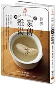世界一流的港式家傳雞湯:補氣血、暖腸胃,向長壽的香港人學習融合中醫觀念的飲食..