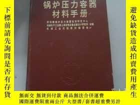二手書博民逛書店罕見鍋爐壓力容器材料手冊(精裝16開)Y7065 勞動部鍋爐壓力