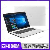 華碩 ASUS X751NV 白 240G固態硬碟改裝版【N3450/17.3吋/NV 920 2G/四核心/Win10/Buy3c奇展】X751 X751N