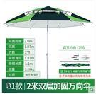 釣魚傘萬向防雨戶外釣傘折疊遮陽防曬折疊垂釣傘漁具用品8