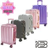 【福利品 29吋 】 Batolon寶龍  閃耀星辰PC鋁框箱/行李箱/旅行箱