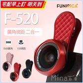 [7-11限今日299免運]F-520 廣角微距二合一鏡頭 外置鏡頭 手機鏡頭 0.6X微✿mina百貨✿【C0229】