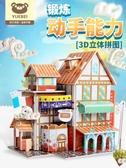 兒童拼圖立體3d模型男女孩手工DIY房子寶寶早教益智開發玩具拼裝  免運快速出貨